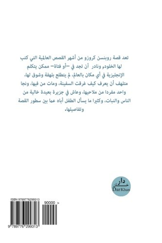 Robinson (Arabic Version): As long as we benefited books, and reading, there is a book is the most precious and most expensive Education Textbook natural independence, (Arabic Edition) PDF