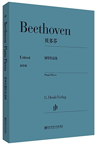 ven (Chinese Edition) (Chinese Piano Pieces)