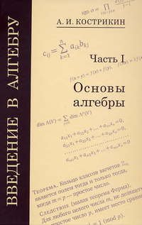 Read Online Introduction to Algebra In 3 h Part 1 Fundamentals algebra Vvedenie v algebru V 3 kh ch Ch 1 Osnovy algebry ebook