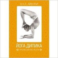 Light on yoga / Yoga Dipika: proyasnenie yogi (In Russian ...