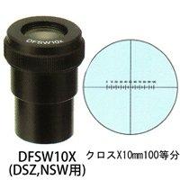 接眼レンズ アイピース DFSW10x ミクロメーター入 φ30mm 実体顕微鏡DSZ、NSW用 クロス×10mm100等分   B0076G4I7W
