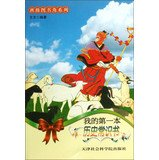 Read Online Class Book Corner: My first knowledge of history books(Chinese Edition) ebook