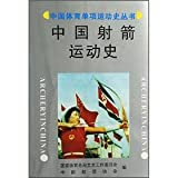 img - for History of Chinese archery(Chinese Edition) book / textbook / text book