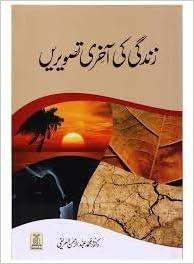 Zindagi Ki Akhri Taswerain by Dr  Muhammad Abdur Rahman Al Arifi