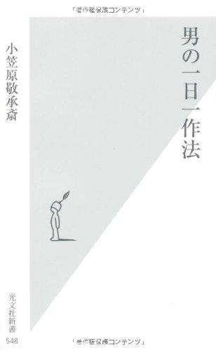 男の一日一作法 (光文社新書)