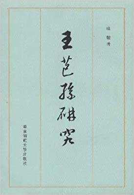 Book RESEARCH ON WANG QISUN (Chinese Edition)