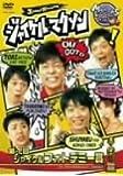 ジャイケルマクソン~第1回ジャイケルフォトデミー賞~ [DVD]