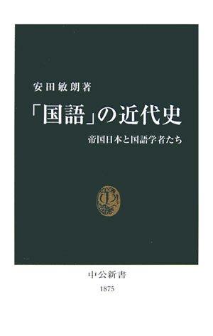 「国語」の近代史―帝国日本と国語学者たち (中公新書)