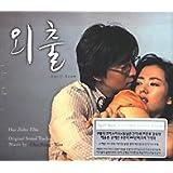 四月の雪 OST (韓国盤)(DVD付)