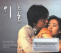 April Snow OST (Korean Edition) (With DVD)
