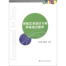 Download Colleges of Art and Design class professional planning materials: Environmental Art and Design graduate design guidance(Chinese Edition) PDF