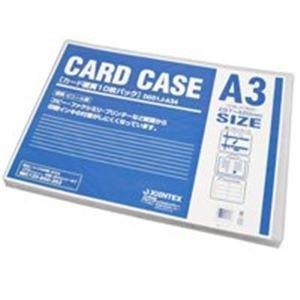 生活日用品 (業務用20セット) カードケース硬質A3×10枚 (業務用20セット) B074MMHLFX D031J-A34 生活日用品 B074MMHLFX, ユニクラス:061eb9c6 --- elmont.su