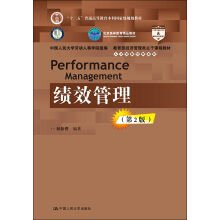 Download Performance management (second edition) backbone course materials such as the ministry of education of economic management. human resource management series(Chinese Edition) pdf epub