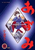 Azumi 44 (Big Comics) (2008) ISBN: 4091817483 [Japanese Import]