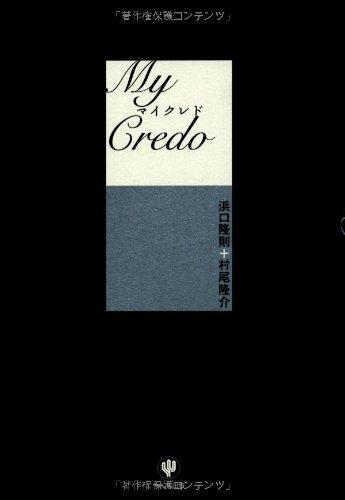 Download Mai kuredo = My credo ebook