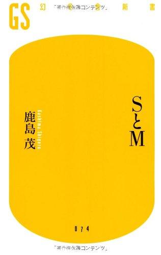 SとM (幻冬舎新書)