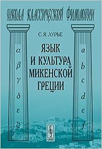 Book Yazyk i kul tura mikenskoi Gretsii