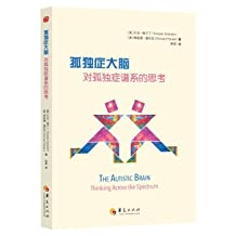 Autism Brain: Reflections on the autism spectrum(Chinese Edition)