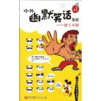 Its not Bad to be wrong-Chinese and Foreign Humourous jokes Collection (Chinese Edition) PDF