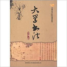 Book General universities planning materials: University calligraphy(Chinese Edition)