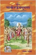 Buy Sankshipt Markandeya Puran Book Online at Low Prices in