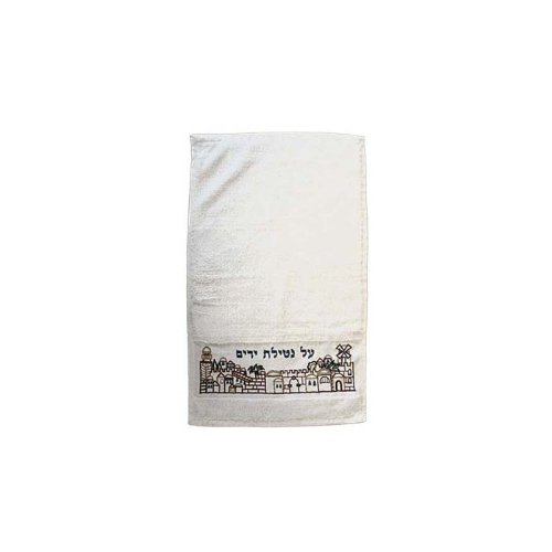 Hand Washing Towel with Embroidered Jerusalem Scene & Hebrew ()