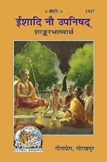 Buy Sankshipt Yog-Vasishtha Book Online at Low Prices in