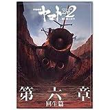 【チラシ付き、映画パンフレット】宇宙戦艦ヤマト2202 愛の戦士たち 第六章 回生篇