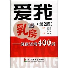 Download Love my breasts (Second Edition)(Chinese Edition) ebook