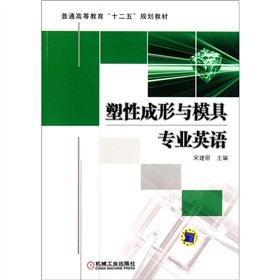 Plastic Forming and Die English (general higher education teaching second Five)