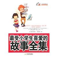 Download most students love the story of Works(Chinese Edition) pdf epub