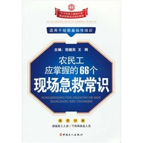 migrant workers should have a live 66-site first aid knowledge(Chinese Edition)