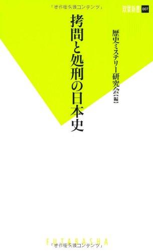 拷問と処刑の日本史 (双葉新書)