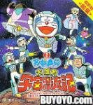Doraemon - Nobita's Adventure Drifts in the Universe (Part II)