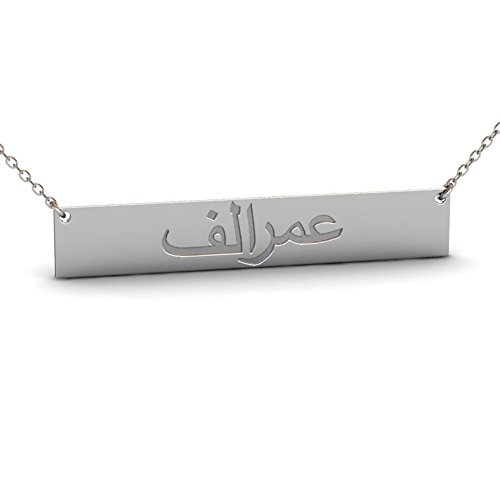 FUJIN Personalized 925 Sterling Silver Arabic Bar Persian Name Pendant Necklace Custom Made with Any Name (Silver)