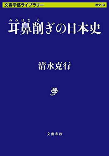 耳鼻削ぎの日本史 (文春学藝ライブラリー 歴史 34)