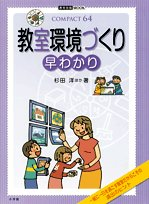 Download Classroom environment making Fast Facts (education technology MOOK-COMPACT 64) (2008) ISBN: 4091052827 [Japanese Import] pdf