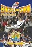 日本シリーズ優勝 ドラゴンズ2007 ~日本一の軌跡~ [DVD]