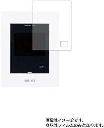 【2枚セット】アイホン JS-1M (KL-55 / JS-12 のテレビドアホン) 用【高機能反射防止】液晶保護フィルム 高機能反射防止(スムースタッチ/抗菌)タイプ