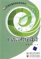 C language Programming(Chinese Edition)