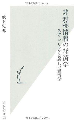 非対称情報の経済学―スティグリッツと新しい経済学 (光文社新書)