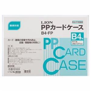 生活日用品 (まとめ買い) PPカードケース 硬質タイプ B4 再生PP B4-FP 1枚 【×30セット】 B074JNDKRF