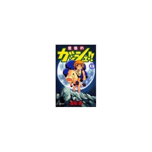 金色のガッシュ!! (13) (少年サンデーコミックス)