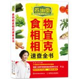 img - for Honyaradoh grams Fact book affordable food(Chinese Edition) book / textbook / text book