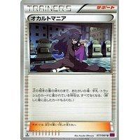 ポケモンカード 173/XY,P【プロモ/ミラー】 オカルトマニア