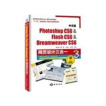Photoshop CS6 & Flash CS6 & Dreamweaver CS6 web design triple ( Chinese Edition ) ( With DVD-ROM disc 1 )(Chinese Edition)