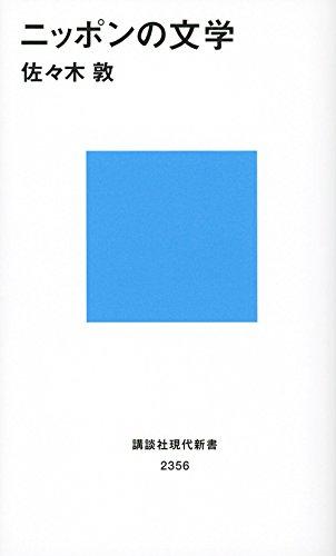 ニッポンの文学 (講談社現代新書)