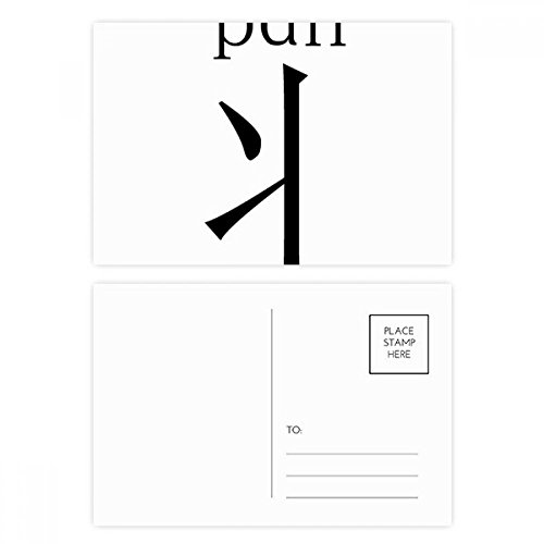 - Chinese character component pan Postcard Set Birthday Thanks Card Mailing Side 20pcs
