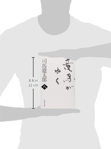 Ryoma ga Yuku Vol.8 ( Bunshun Bunko )