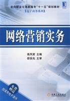 Download Network Marketing practices(Chinese Edition) pdf epub
